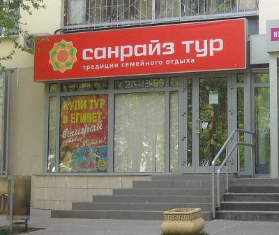 Санрайз Тур