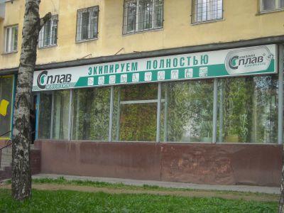 Магазин Сплав