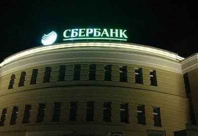 vyveska_sberbank