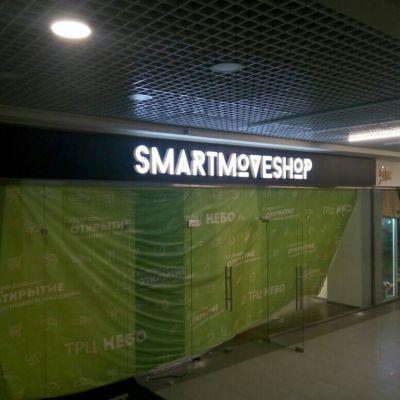 Пример готовой вывески SmartMoveShop