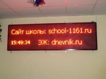 Электронное табло для школы