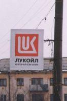 Наружная реклама Лукойла