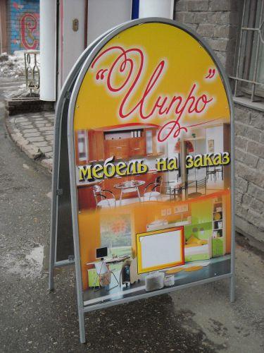 Пример уличного штендера Инпро