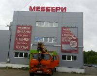 kryshnaya_reklamnaya_konstruktciya_mebberi