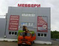 Меббери