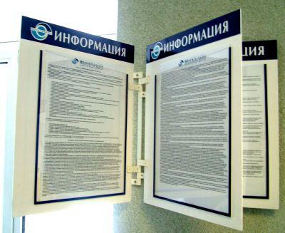 Информационный стенд Ростелеком