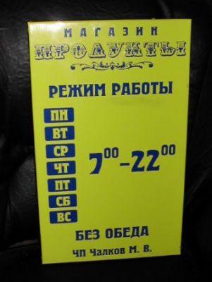 Табличка для магазина продуктов из металла