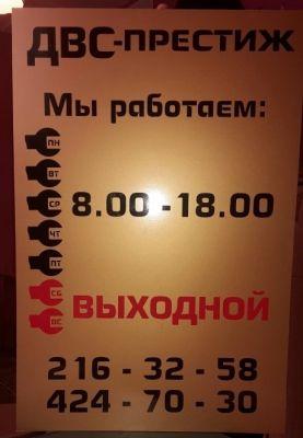 Табличка часы работы ДВС-престиж