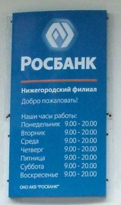 Табличка часы работы Росбанк