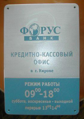 Металлическая табличка Форус Банк