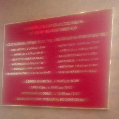 Табличка Банк Ассоциация