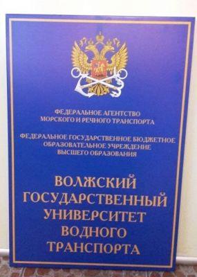 tablichka_dlya_uchrezhdeniya