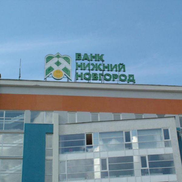 Банк НН