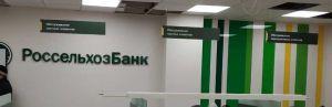 rosselhozbank_vnutri